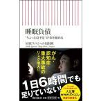 NHKスペシャル取材班 睡眠負債 ちょっと寝不足 が命を縮める Book