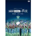 ����٥�ޡ��� ����٥�ޡ��쥤�䡼DVD NONSTOP FOOTBALL�ο��� ��4�ϡ�2017 ������ DVD