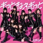エラバレシ もっと、ねぇもっと [CD+DVD] 12cmCD Single