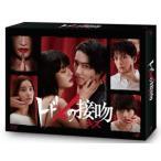 トドメの接吻 Blu-ray BOX Blu-ray Disc