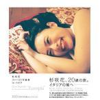 「杉咲花 杉咲花ファースト写真集「ユートピア」 Mook」の画像