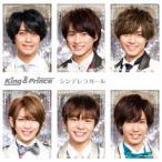 King & Prince シンデレラガール<通常盤> 12cmCD Single