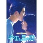 SUHO 三つ色のファンタジー 宇宙と星の恋 DVD