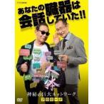 タモリ NHKスペシャル 人体 神秘の巨大ネットワーク