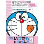 TVアニメDVDシリーズ いつでもドラえもん!! 1 DVD