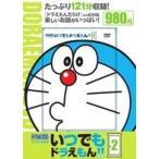 TVアニメDVDシリーズ いつでもドラえもん!! 2 DVD