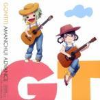 GONTITI TVアニメーション「あまんちゅ!〜あどばんす〜」 オリジナルサウンドトラック CD