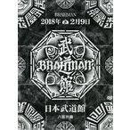 BRAHMAN Ȭ������ ������ƻ�� DVD ��ŵ����