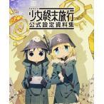 「少女終末旅行」製作委員会 TVアニメ 少女終末旅行 公式設定資料集 Book