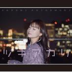 重盛さと美 ツキアカリ [CD+DVD] 12cmCD Single