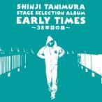 谷村新司 ステージ・セレクション・アルバム EARLY TIMES 〜38年目の昴〜 CD画像