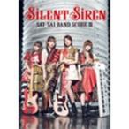 SILENT SIREN Silent Siren サイサイ バンドスコアIII バンド・スコア Book 特典あり