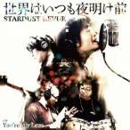 スターダスト☆レビュー 世界はいつも夜明け前/You're My Love [CD+DVD]<初回限定盤> 12cmCD Single 特典あり