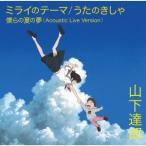 山下達郎 ミライのテーマ/うたのきしゃ<初回限定盤> 12cmCD Single