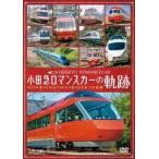 小田急 ロマンスカーの軌跡 70000形「GSE」デビュー!ありがとう7000形「LSE」 DVD