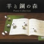 辻井伸行 羊と鋼の森 ピアノ・コレクション CD