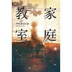 伊東歌詞太郎 家庭教室 Book