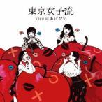 東京女子流 kissはあげない [CD+DVD] 12cmCD Single 特典あり