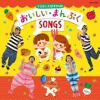 ケロポンズ ケロポンズ&すかんぽ おいしい・まんぷくSONGS CD