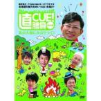 Various Artists 直CUE!勝負 第4回戦 北の大地にかぶりつく! DVD あり DVW-45