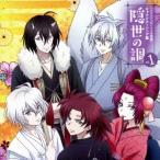 小西克幸 TVアニメ「かくりよの宿飯」 キャラクターソング集 Vol.1 隠世の調 12cmCD Single