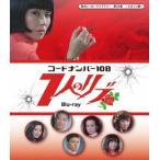 野際陽子 コードナンバー108 7人のリブ Blu-ray Disc