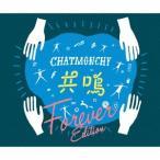 チャットモンチー 共鳴 (Forever Edition)<初回限定ブック型特殊パッケージ仕様> Blu-spec CD2