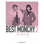 チャットモンチー BEST MONCHY 2 -Viewing- [4DVD+豪華ブックレット]<完全生産限定版> DVD