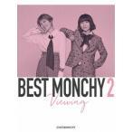 チャットモンチー BEST MONCHY 2 -Viewing- [2Blu-ray Disc+豪華ブックレット]<完全生産限定版> Blu-ray Disc