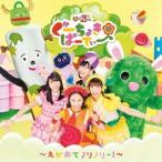ももくろちゃんZ ぐーちょきぱーてぃー 〜えがおでノリノリー!〜 [CD+DVD] CD