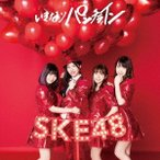 SKE48 いきなりパンチライン [CD+DVD]<初回生産限定盤 (TYPE-B)> 12cmCD Single