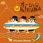 きいやま商店 オーシャンOKINAWA CD