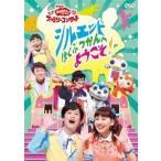 NHK「おかあさんといっしょ」ファミリーコンサート シルエットはくぶつかんへようこそ! DVD 特典あり