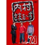 内村光良 内村さまぁ〜ず vol.71 DVD
