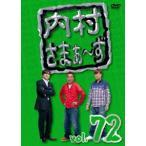 内村光良 内村さまぁ〜ず vol.72 DVD