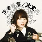 花澤香菜 大丈夫 [CD+DVD]<初回生産限定盤> 12cmCD Single 特典あり