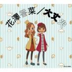 花澤香菜 大丈夫 [CD+DVD]<期間限定盤> 12cmCD Single 特典あり