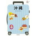 朝日新聞出版 ハレ旅 沖縄 Book