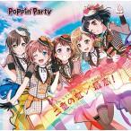 Poppin'Party ��Ť���(���֥� �쥤��ܥ�)/�ǹ�(�����Ԥ���)!���̾��ס� 12cmCD Single