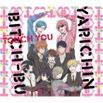 私立モリモーリ学園性春男子s Touch You 12cmCD Single
