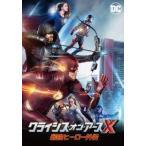 クライシス・オン・アースX 最強ヒーロー外伝 DVD