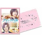 映画「プリンシパル〜恋する私はヒロインですか?」豪華版 DVD ※特典あり