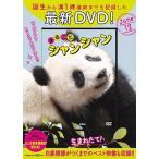 まるごとシャンシャン DVD