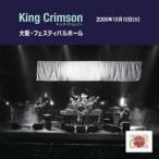 King Crimson コレクターズ・クラブ 2000年10月10日 大阪 フェスティバルホール CD