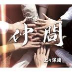 上々軍団 仲間 12cmCD Single