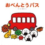 真珠まりこ おべんとうバス Book