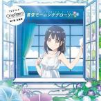 M・A・O 青空モーニンググローリー 12cmCD Single