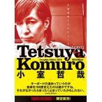 小室哲哉 小室哲哉インタビューズ Tetsuya Komuro Interviews Complete Edition 2018<タワーレコード限定> Book