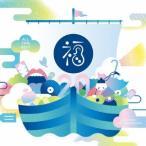 福耳 ALL TIME BEST -福耳 20TH ANNIVERSARY- CD