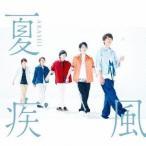 嵐 夏疾風<通常盤> 12cmCD Single